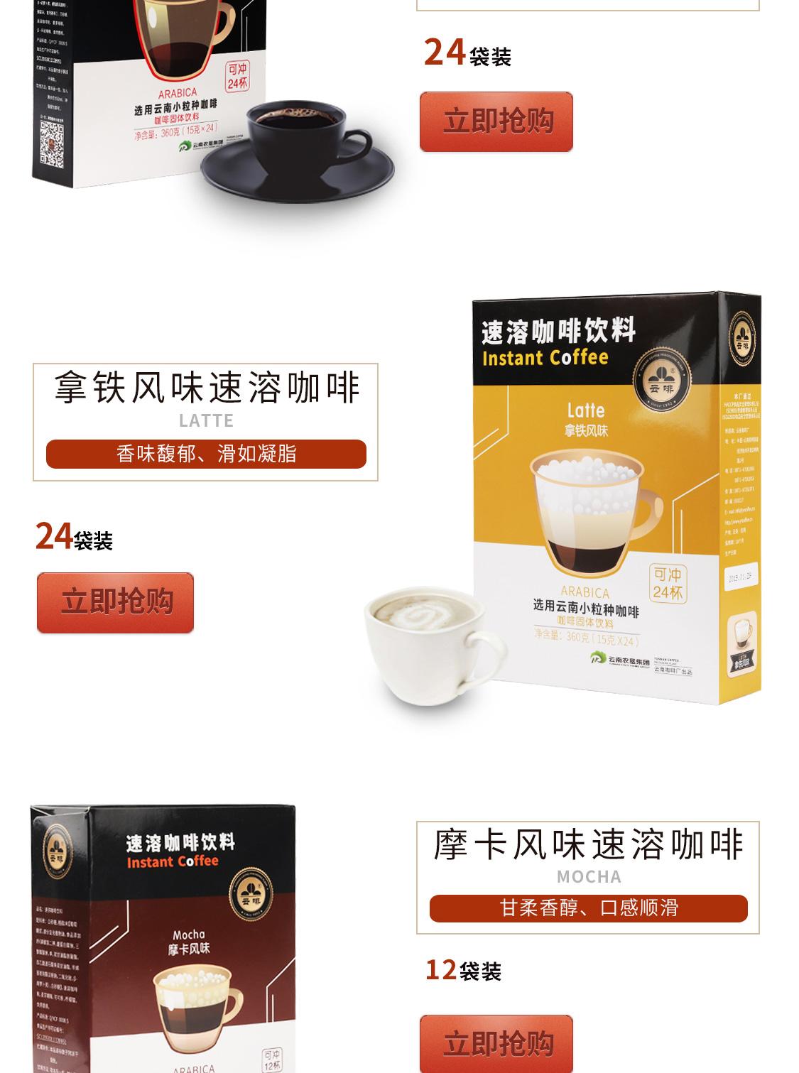 原味速溶咖啡大盒装_04.jpg