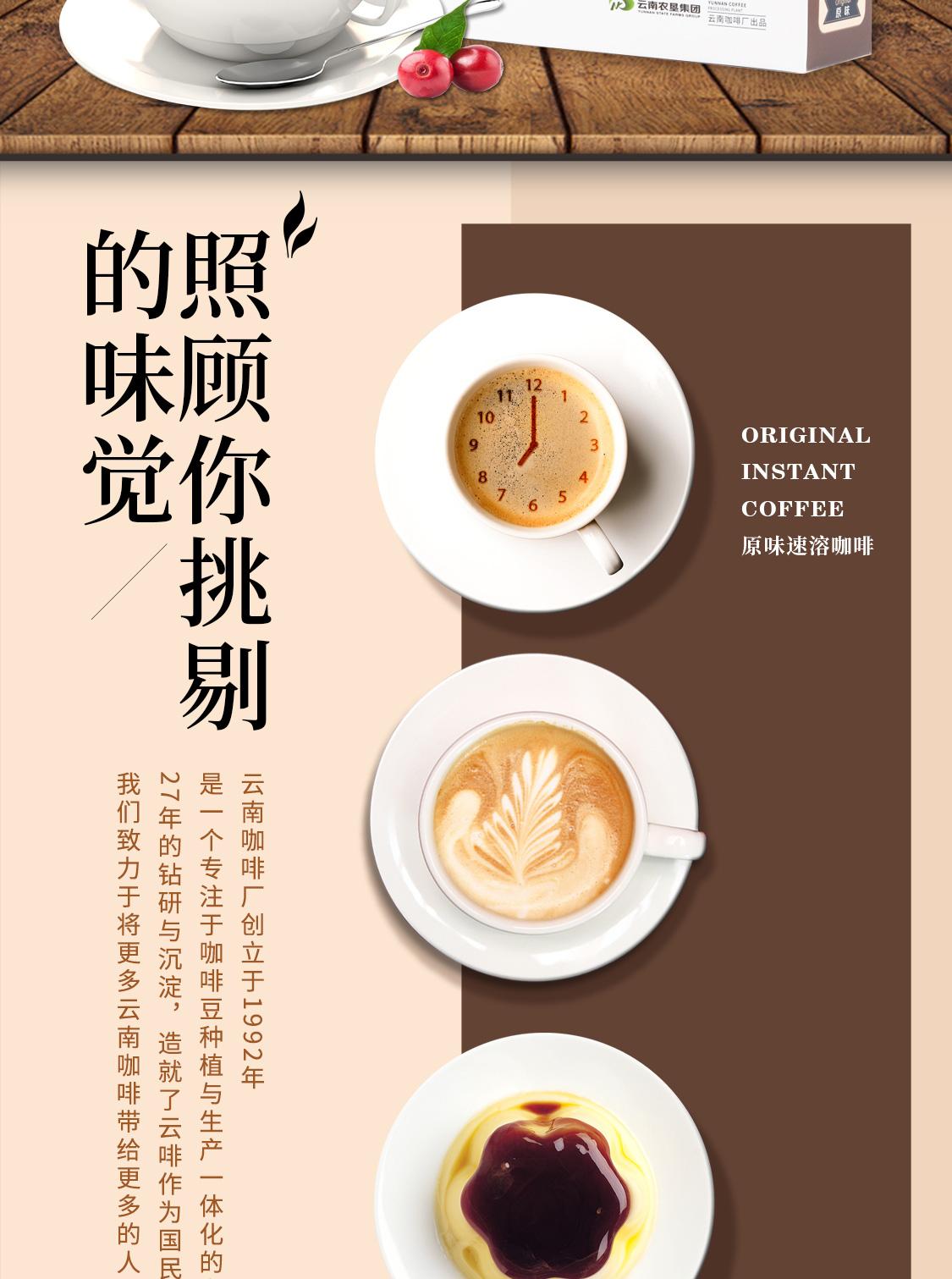 原味速溶咖啡大盒装_02.jpg