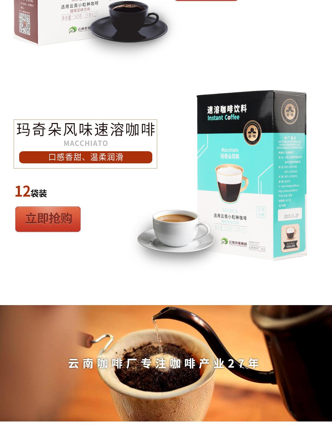 原味速溶咖啡大盒装_05.jpg