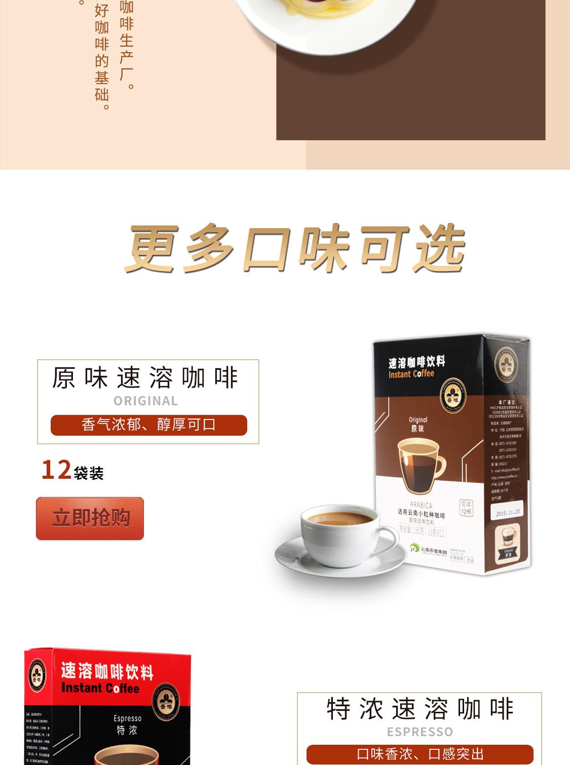 原味速溶咖啡大盒装_03.jpg