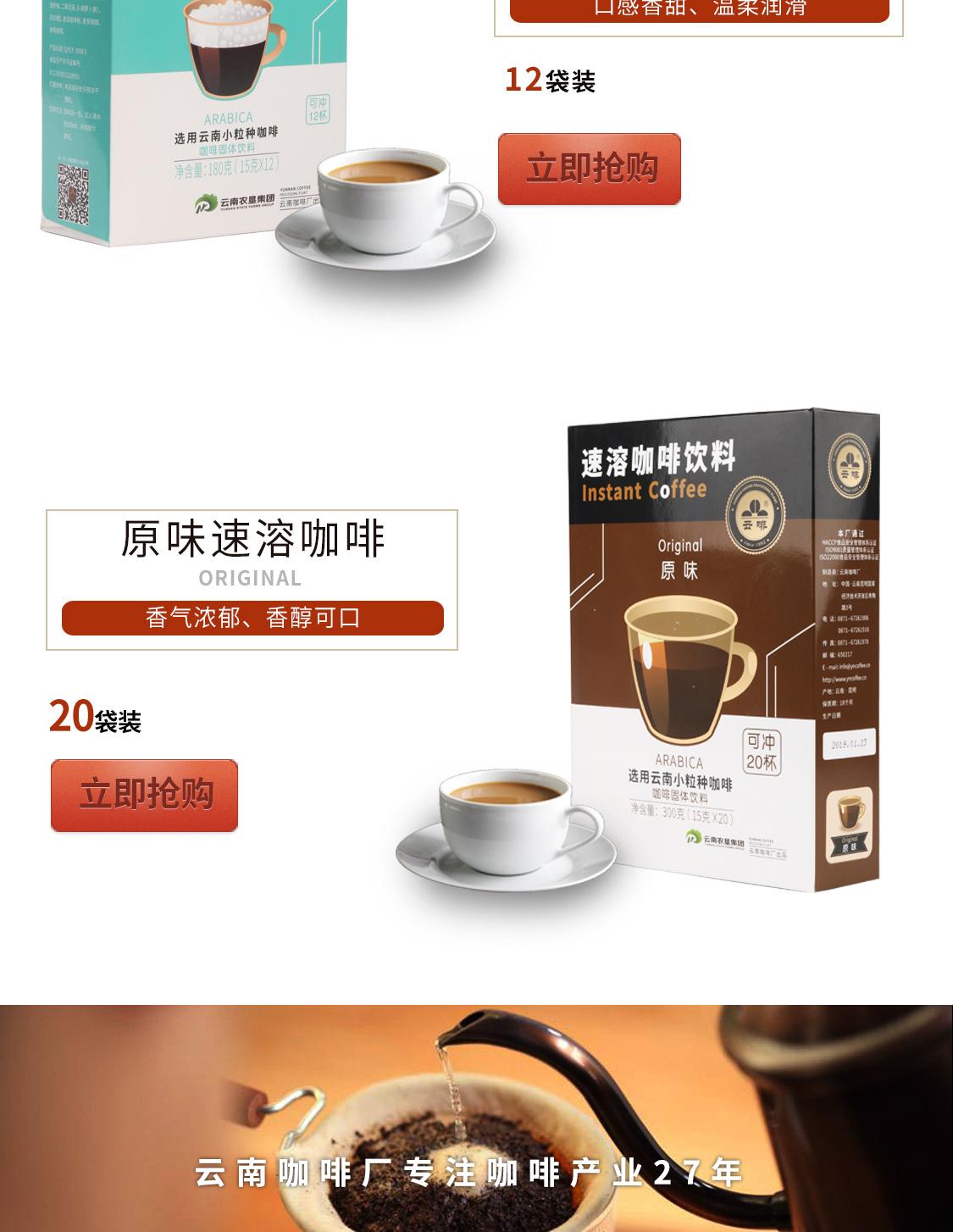 摩卡速溶咖啡_05.jpg