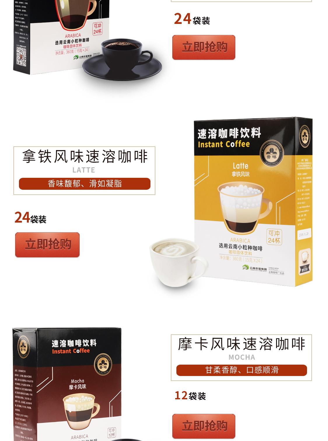 原味速溶咖啡小盒装_04.jpg