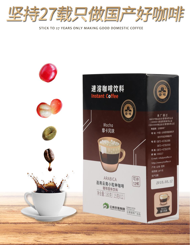 摩卡速溶咖啡_12.jpg