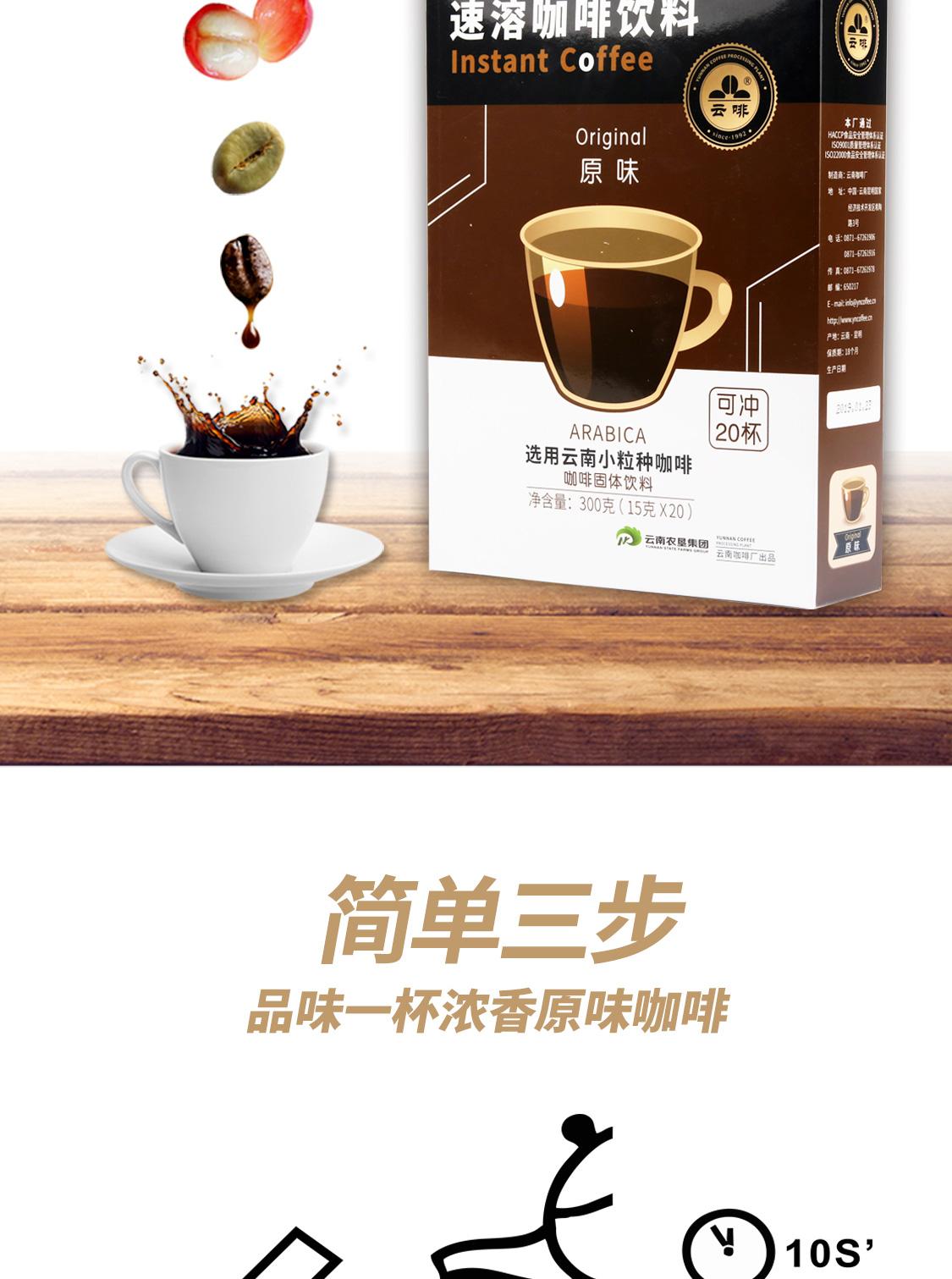 原味速溶咖啡大盒装_12.jpg