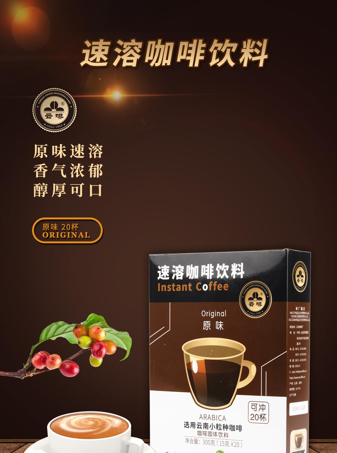 原味速溶咖啡大盒装_01.jpg