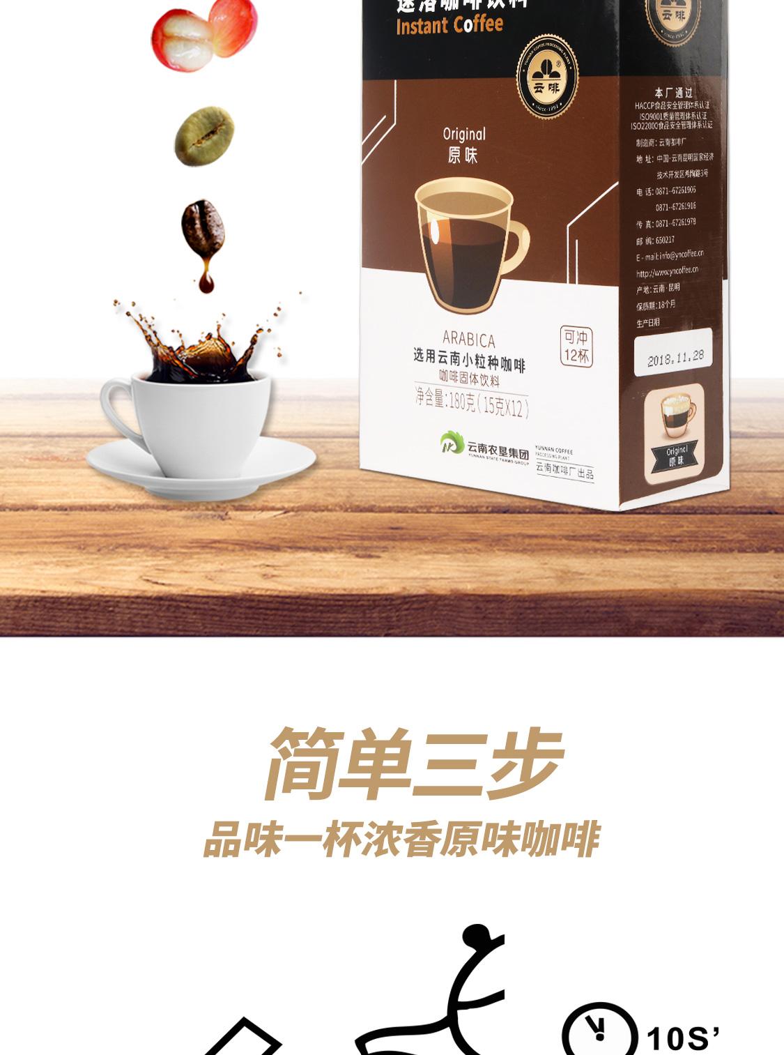 原味速溶咖啡小盒装_12.jpg