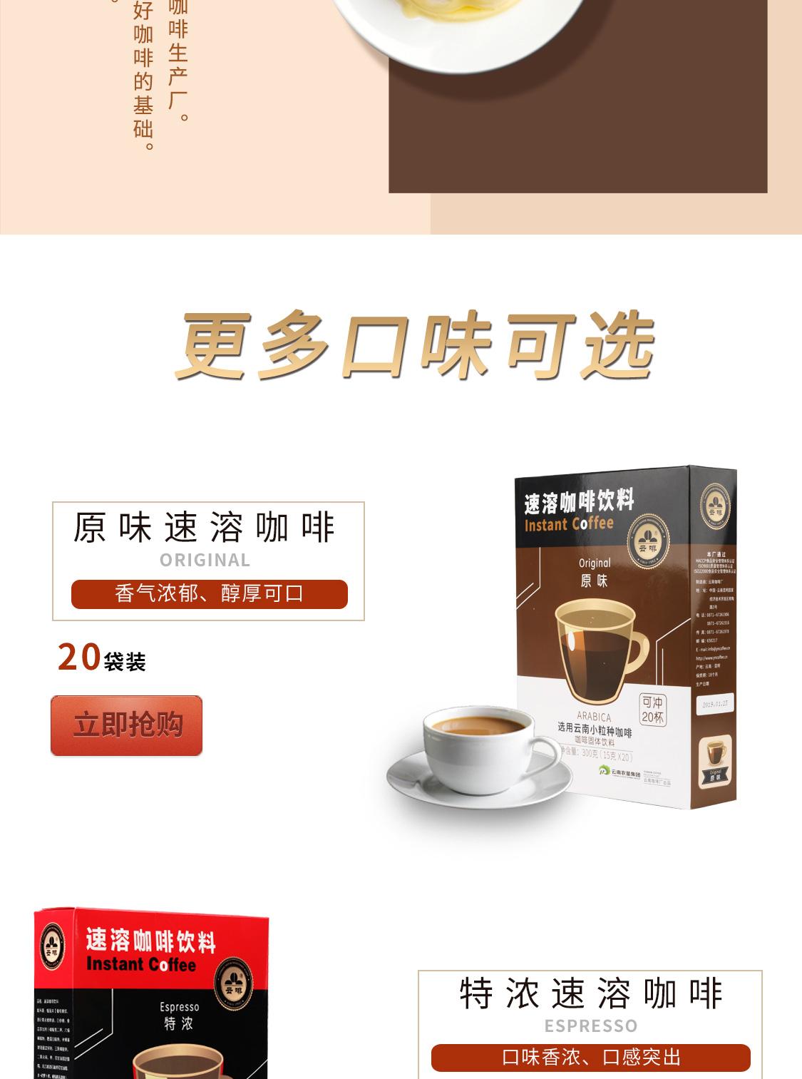 原味速溶咖啡小盒装_03.jpg