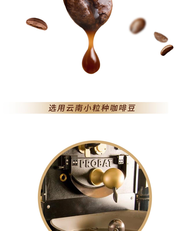 摩卡速溶咖啡_09.jpg