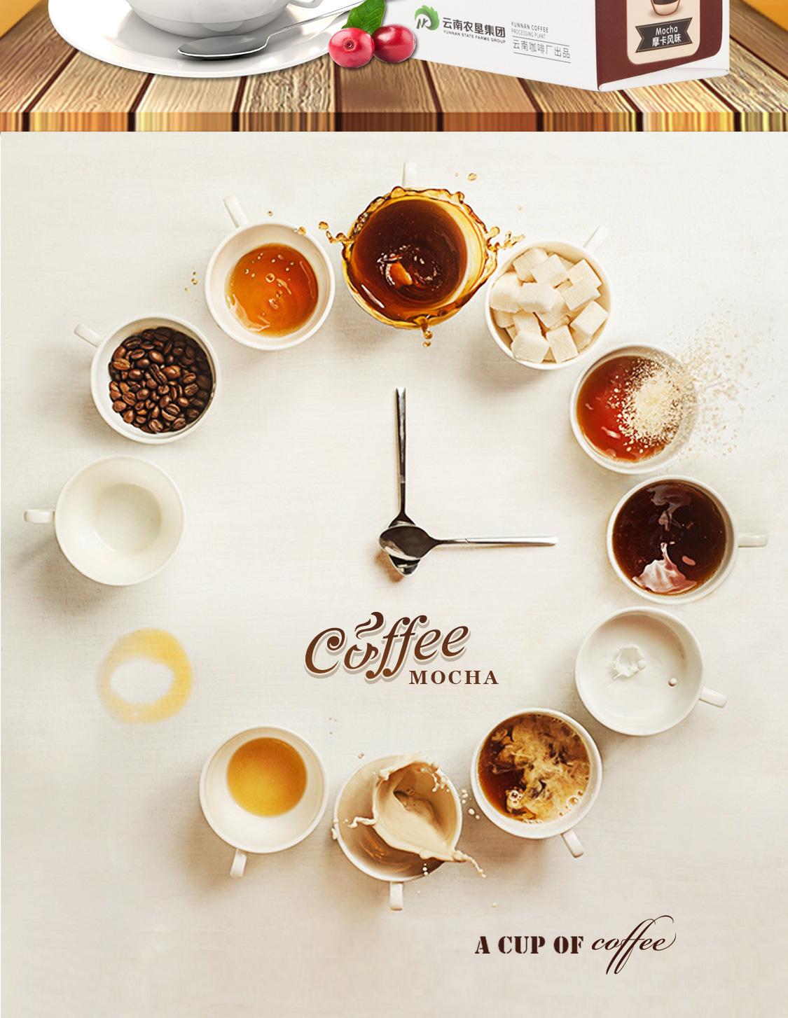 摩卡速溶咖啡_02.jpg