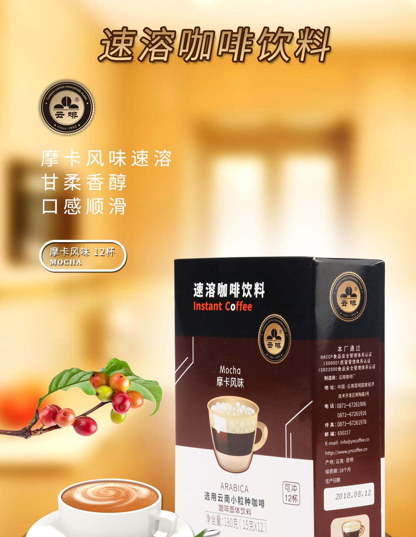 摩卡速溶咖啡_01.jpg