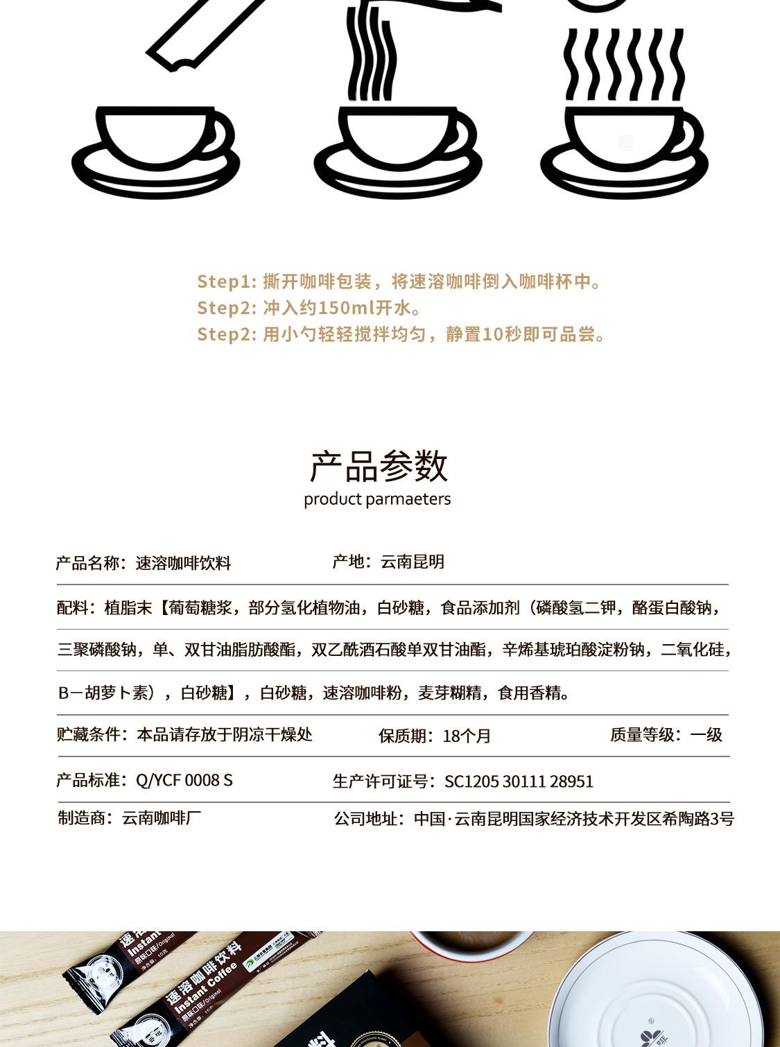 原味速溶咖啡大盒装_13.jpg