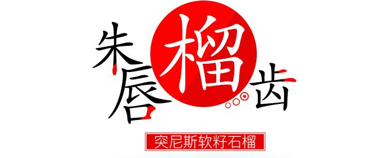 软籽石榴详情页 (8).jpg