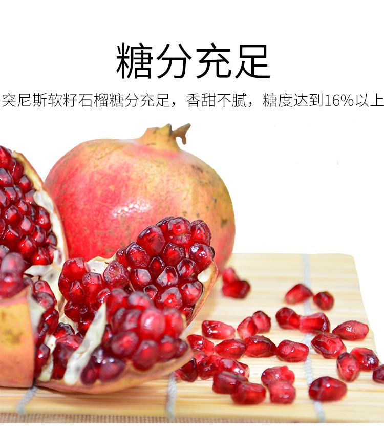 软籽石榴详情页 (15).jpg