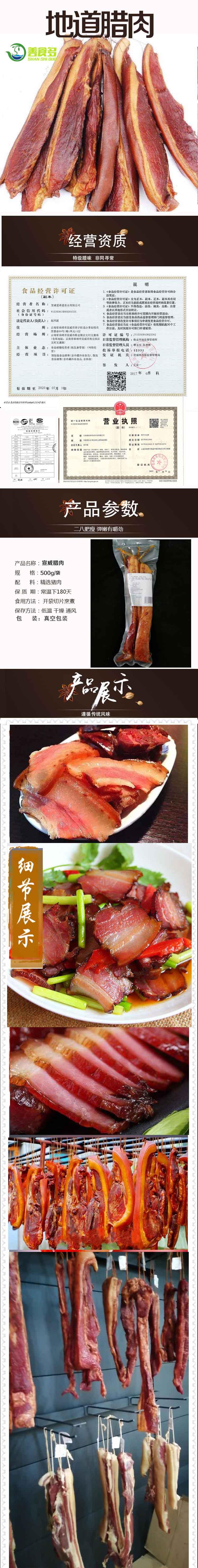 腊肉.jpg