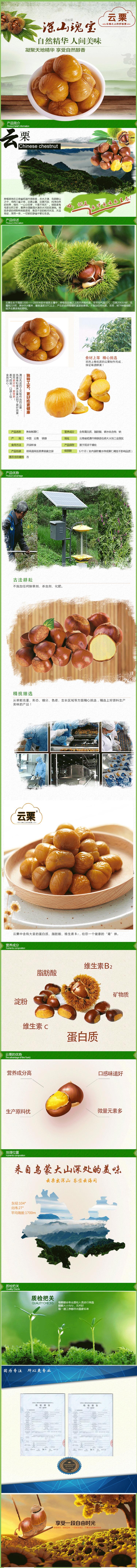 感恩云栗详情图.png
