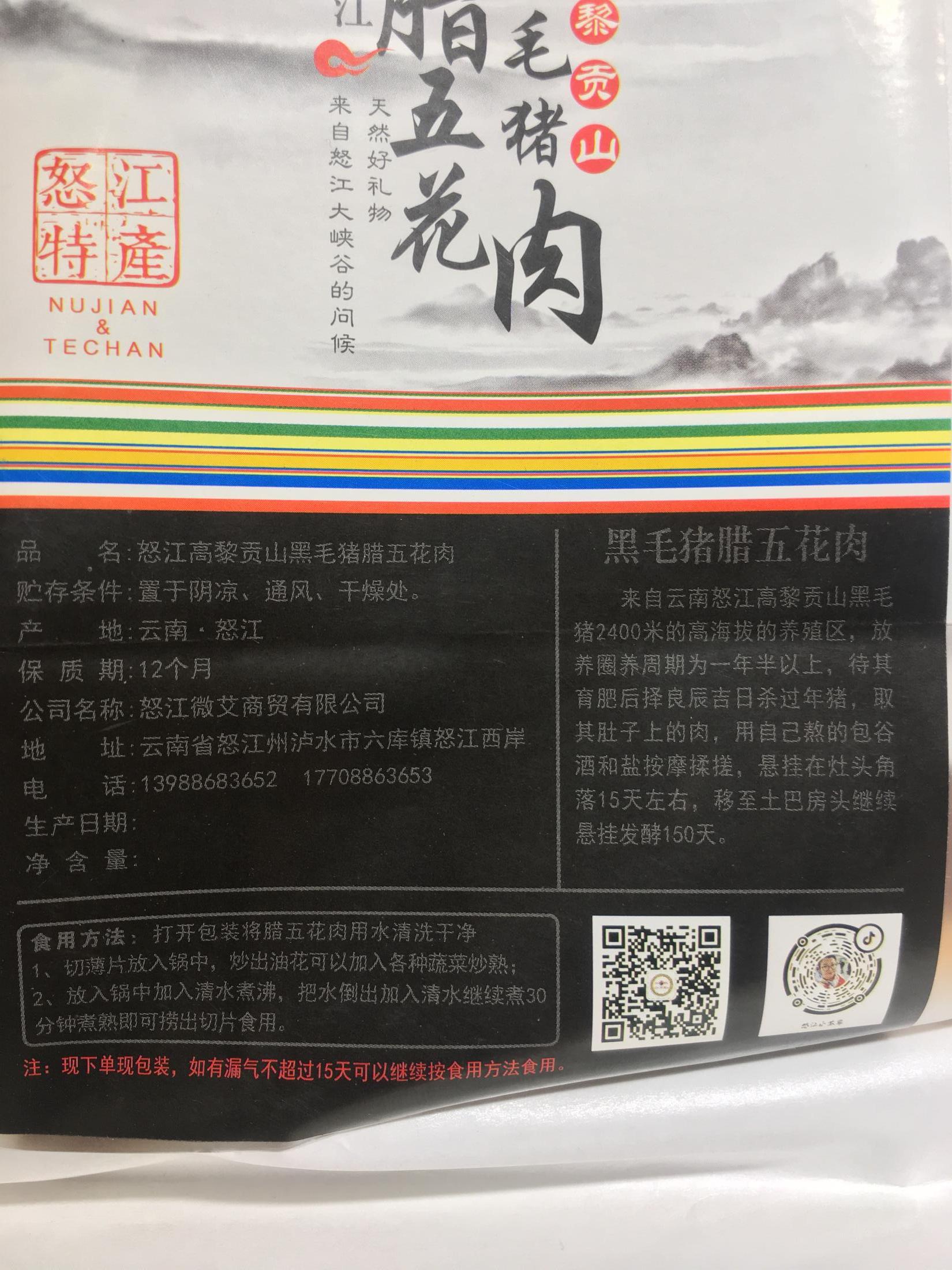 怒江那撒小苏家腊五花肉详情2.jpg