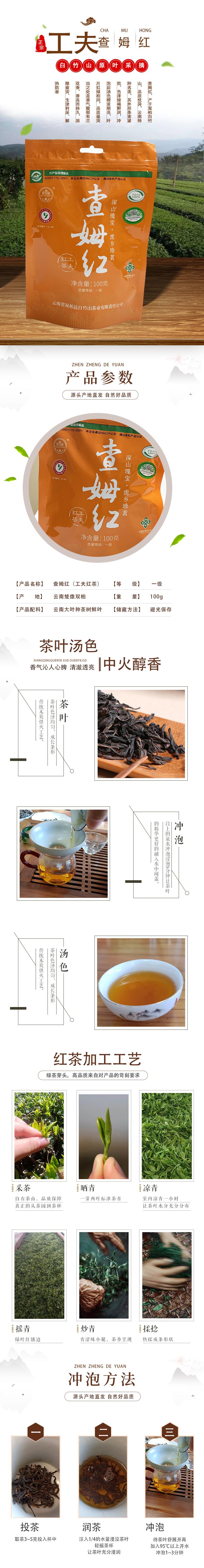 红茶100.jpg